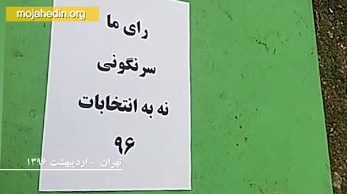 کارزار هزار اشرف برای آزادی و حق حاکمیت مردم و تحریم انتخابات – قسمت بیست و نهم