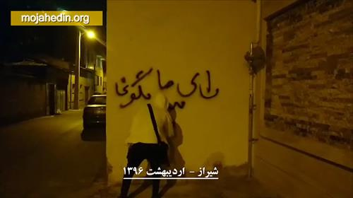 کارزار هزار اشرف برای آزادی و حق حاکمیت مردم و تحریم انتخابات – قسمت سی و یکم