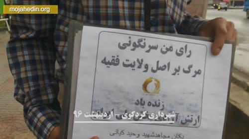 کارزار هزار اشرف برای آزادی و حق حاکمیت مردم و تحریم انتخابات – قسمت هفدهم