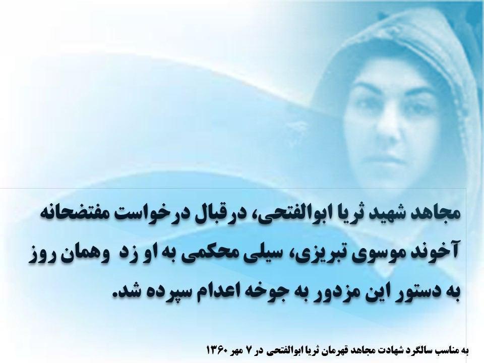 تخریب سنگ مزار مجاهد شهید ثریا ابوالفتحی