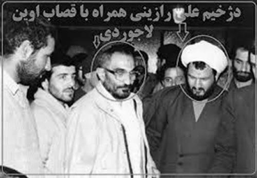 قتلعام تابستان ۶۷ – لاجوردی جلاد اوین در کنار علی رازینی