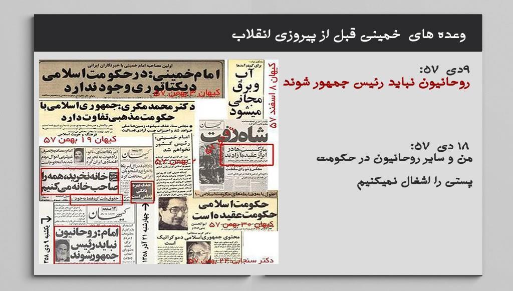 قتلعام ـ سخنرانی خمینی ده روز قبل از پیروزی انقلاب