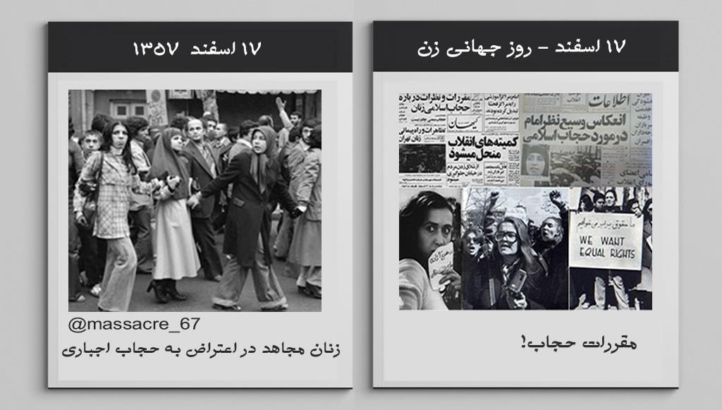 قتلعام 67 ـ تظاهرات زنان در مخالفت با حجاب اجباری