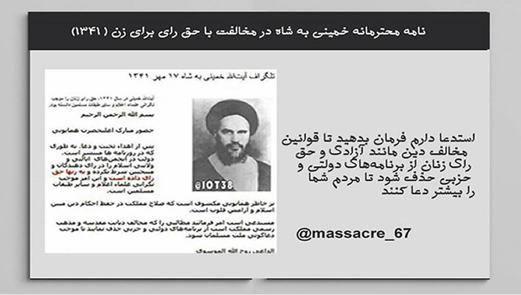 قتلعام 67 ـ نامه خمینی به شاه در سال 1341و درخواست حذف حق رأی زنان