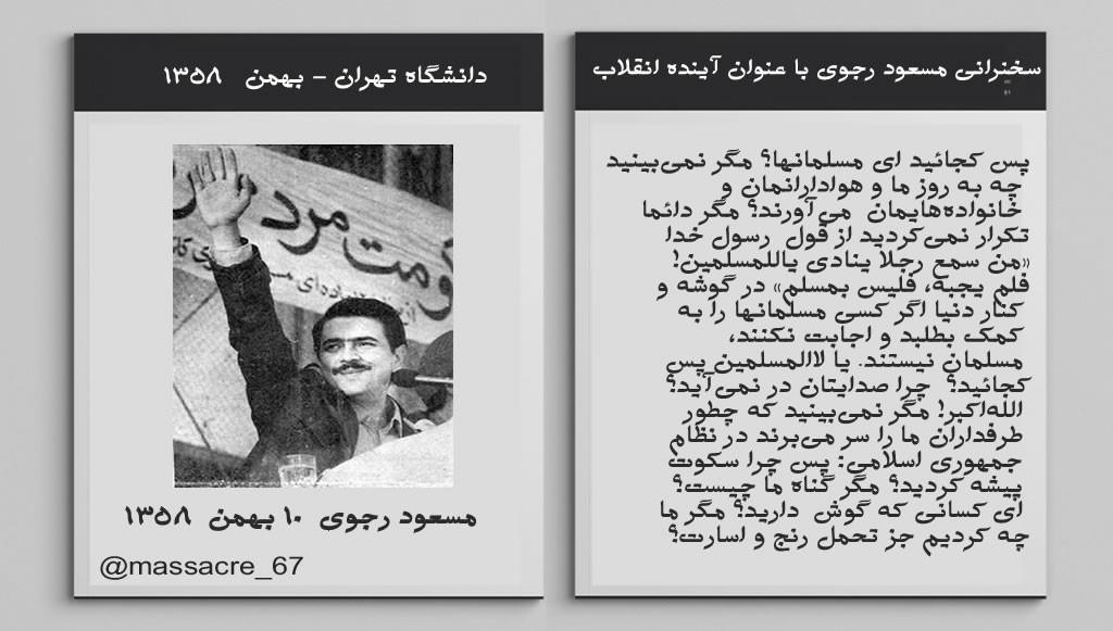 قتلعام ـ سخنرانی مسعود رجوی در دانشگاه تهران