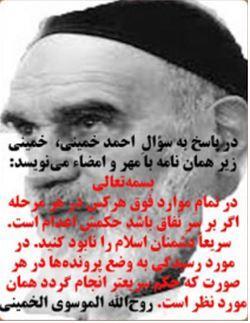 قتلعام و رازهای علی فلاحیان – شقاوت خمینی جلاد