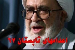 قتلعام تابستان ۶۷ – علی فلاحیان و فایل صوتی منتظری