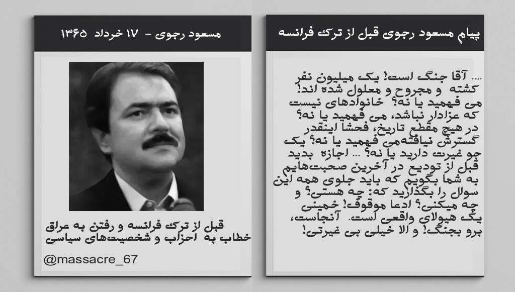 پیام تودیع مسعود رجوی