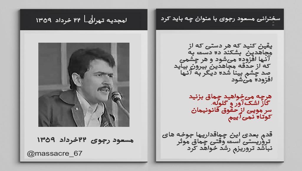 قتلعام ـ سخنرانی مسعود رجوی در 22خرداد 1359