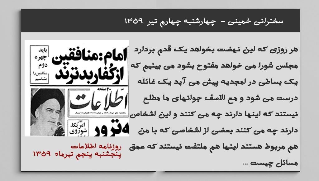 قتلعام ـ نخستین فتوای قتلعام مجاهدین در تیرماه 1359