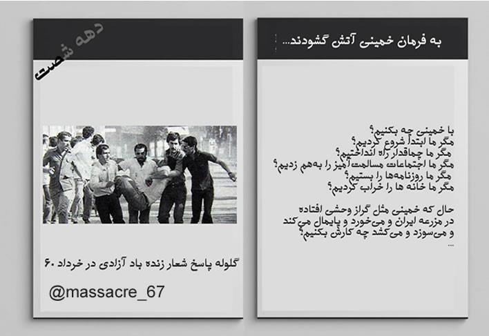 قتلعام ـ خنجر و چماق و گلوله پاسخ شعار زنده باد آزادی در سال 60