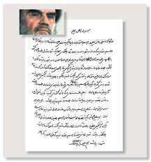 Khomeini's fatwa for mass executions of Iranian political prisoners in 1988 in Farsi