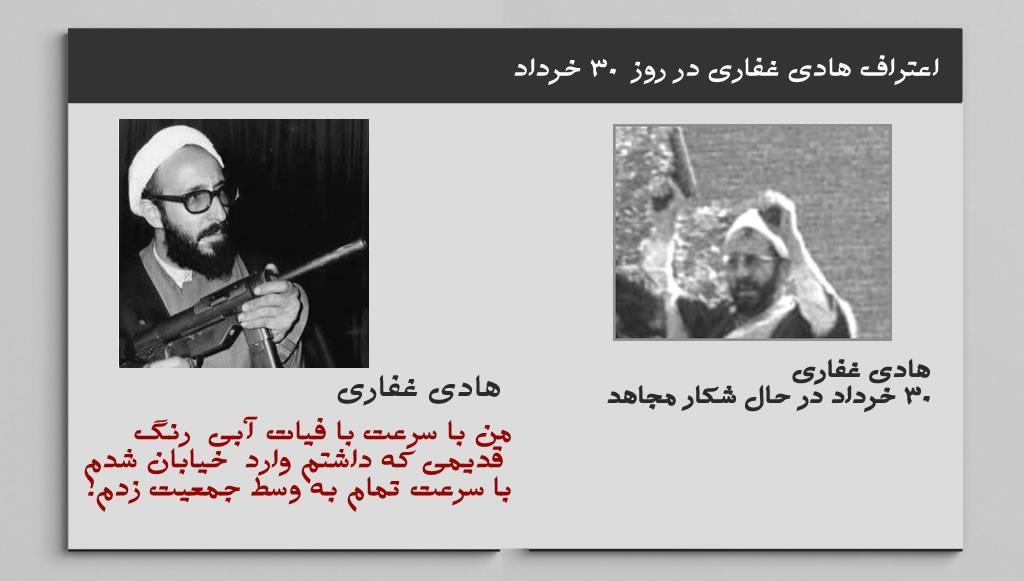 قتلعام ـ پاسدار شکنجهگری که روز 30خرداد به فرمان خمینی تظاهرات را به خاک و خون کشید