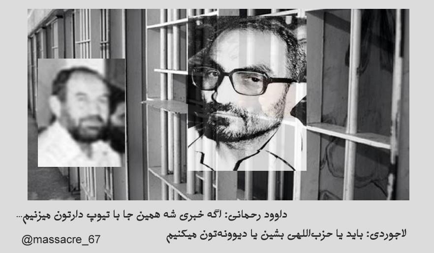 قتلعام ـ دوران محکومیت