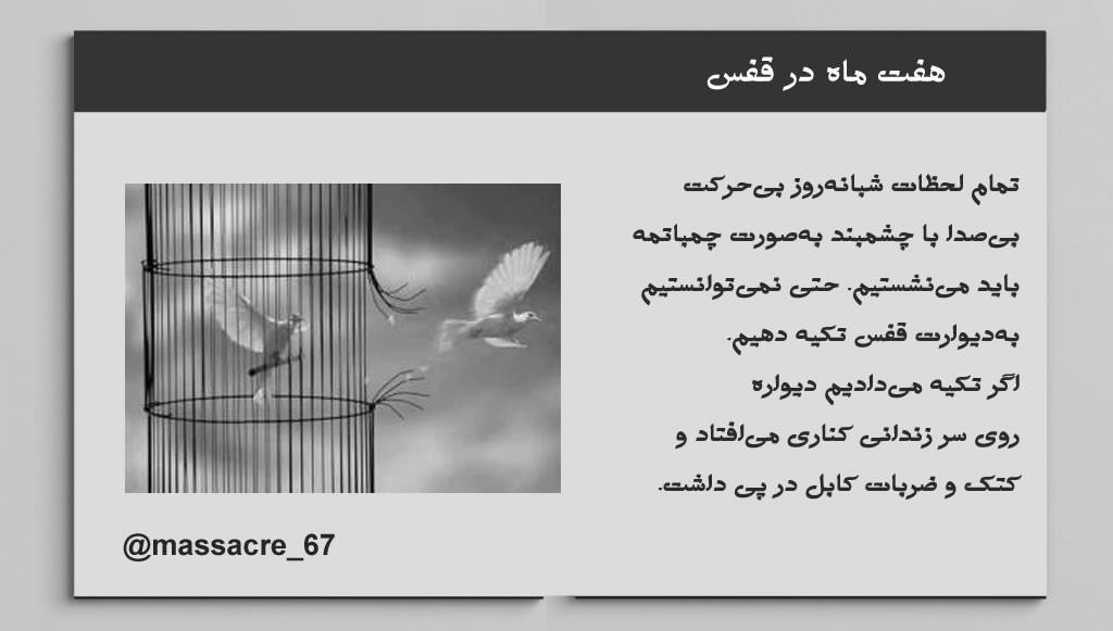 قتلعام ۶۷ ـ هفت ماه در قفس