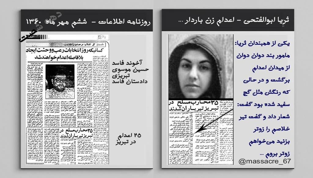 قتلعام ـ اعدام دهها مجاهد در تبریز با فرمان دادستان فاسد
