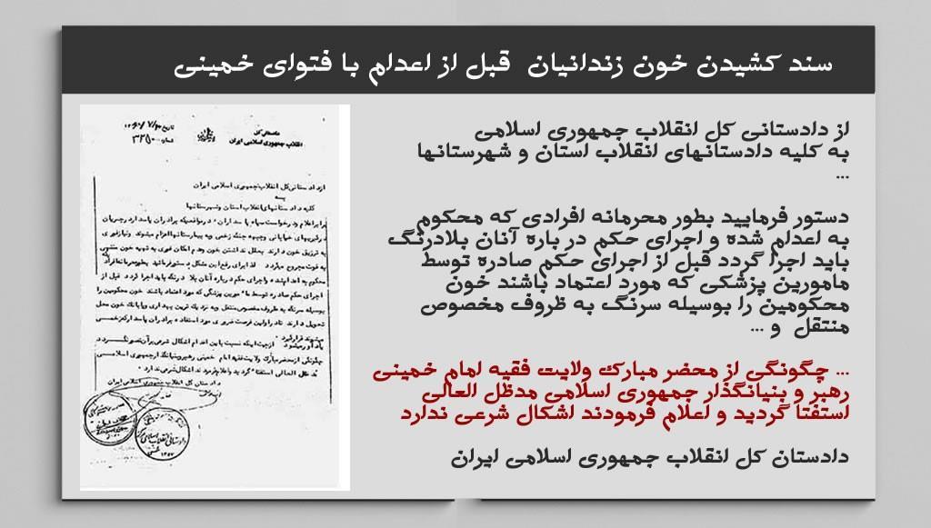 قتلعام ـ سند کشیدن خون زندانیان سیاسی با فتوای شرعی خمینی