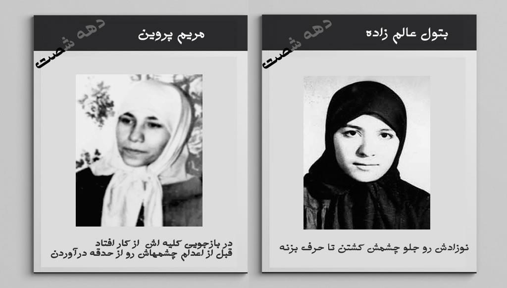 قتلعام ـ زجرکش کردن زندانیان