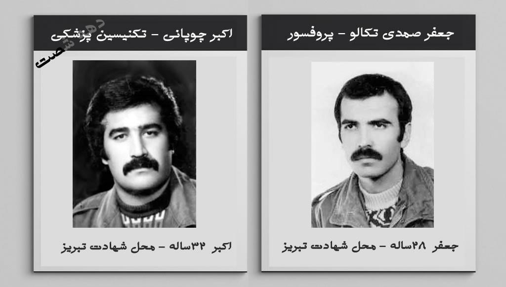 قتلعام ـ شکنجه و زجرکش کردن زندانیان در تبریز