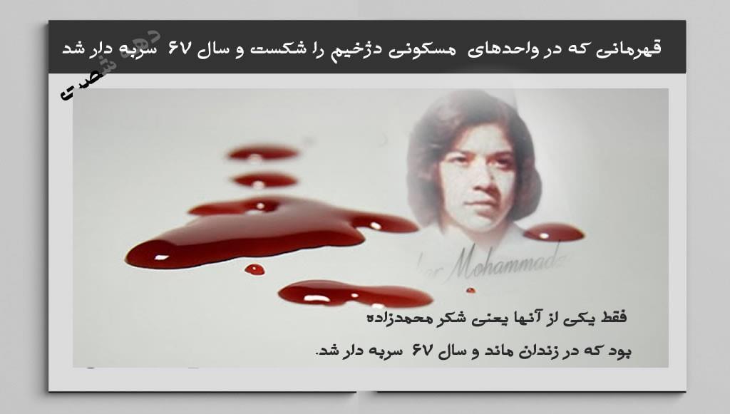 قتلعام ـ یادی از شکر محمد زاده