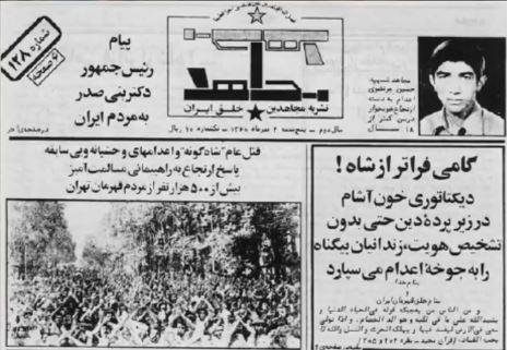 ماجرای نیمروز – سوتیهای فیلم سفارشی آخوند علی خامنهای