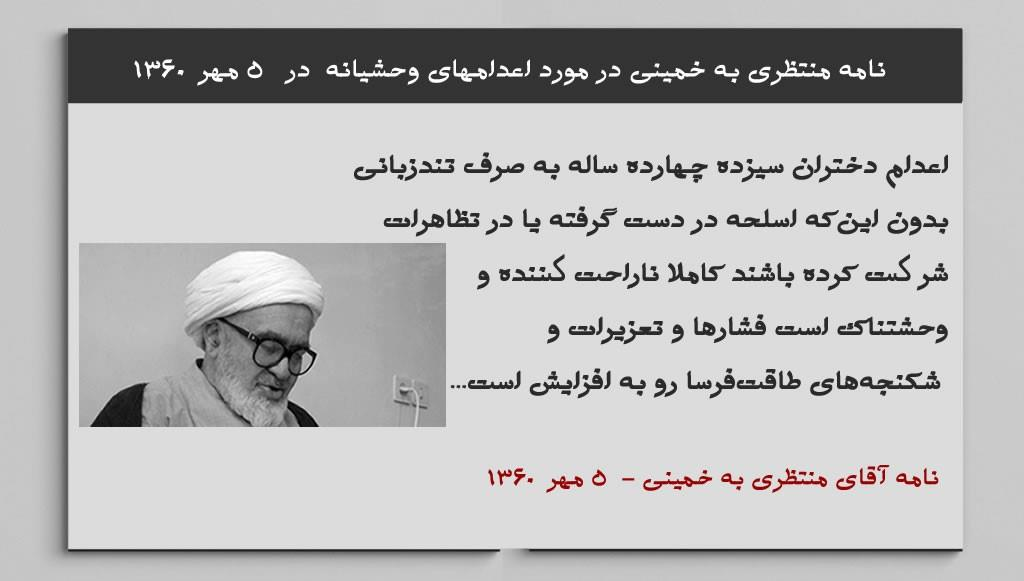 قتلعام ـ نامه پنجم مهر 1360به خمینی در مورد اعدامهای وحشیانه و شکنجههای طاقتفرسا