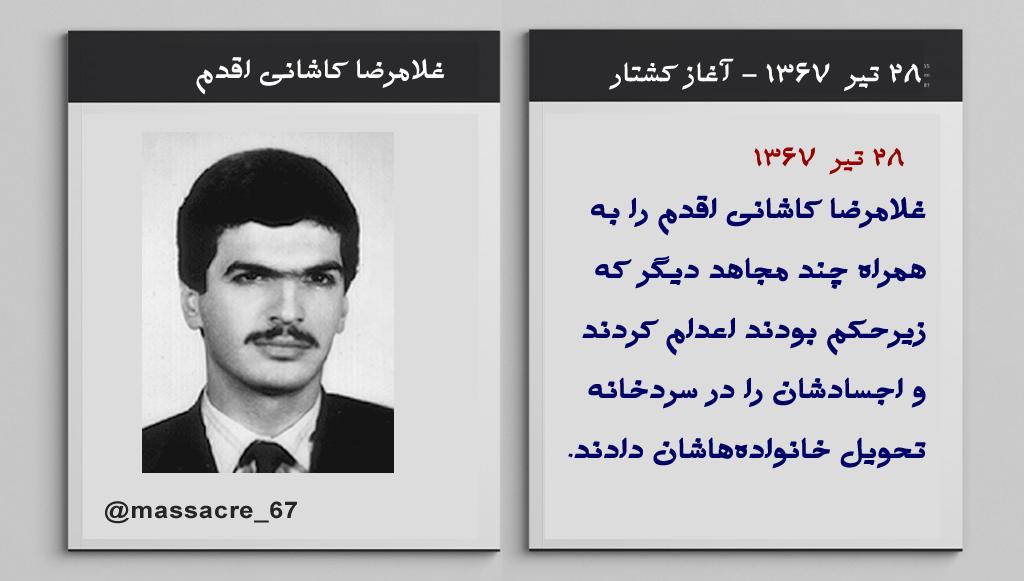 قتلعام ـ 28شروع تصفیه زندانیان