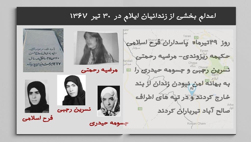 قتلعام ـ اقدام به اعدام جمعی بخشی از زندانیان ایلام در فردای پذیرش قطعنامه 598