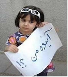 آينده کودک ايراني کو؟