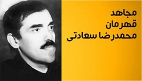 زندانیان سیاسی زمان شاه عضو سازمان مجاهدین خلق