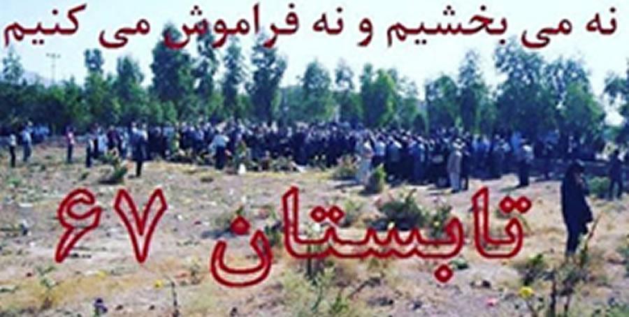 قتل عام 67 جنایت علیه بشریت توسط رژیم خمینی