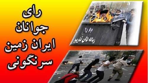 سرنگونی رژیم آخوندی در چشم انداز