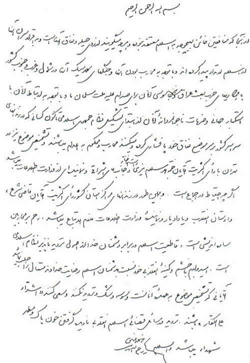 حکم خمینی در مورد قتلعام زندانیان سیاسی در سال 67ـ سند غیرقابل انکار جنایت