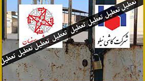 تعطیلی کارخانه کاشی اصفهان