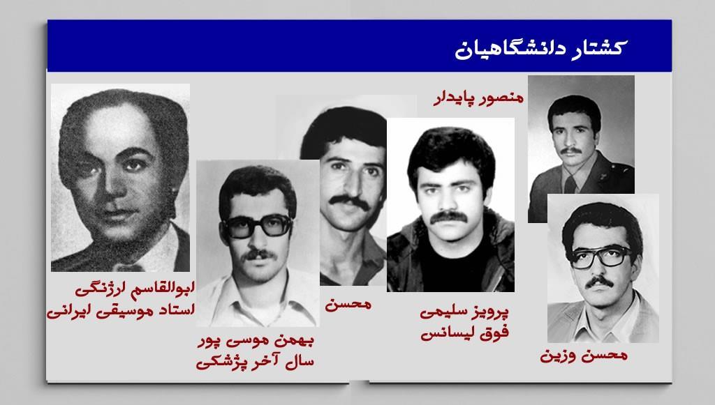 قتلعام ـ کشتار دانشگاهیان در جریان قتلعام 67