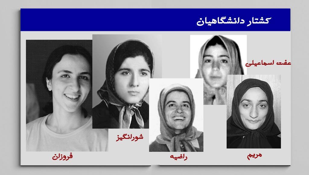 قتلعام ـ کشتار و قتلعام دانشجویان و دانشگاهیان