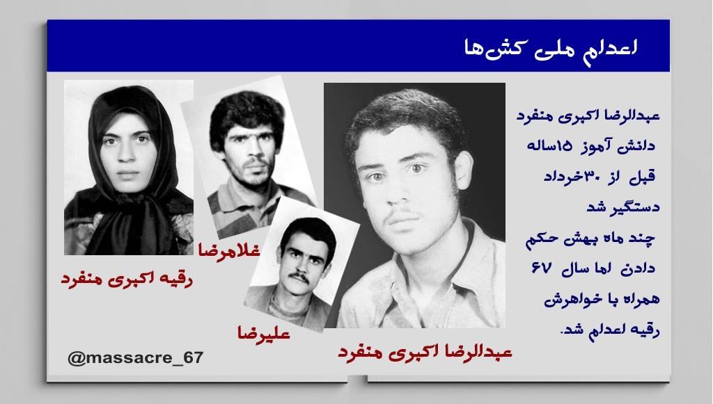 قتلعام ـ اعدام عبدالرضا اکبری منفرد بعد از سالها ملی کشی