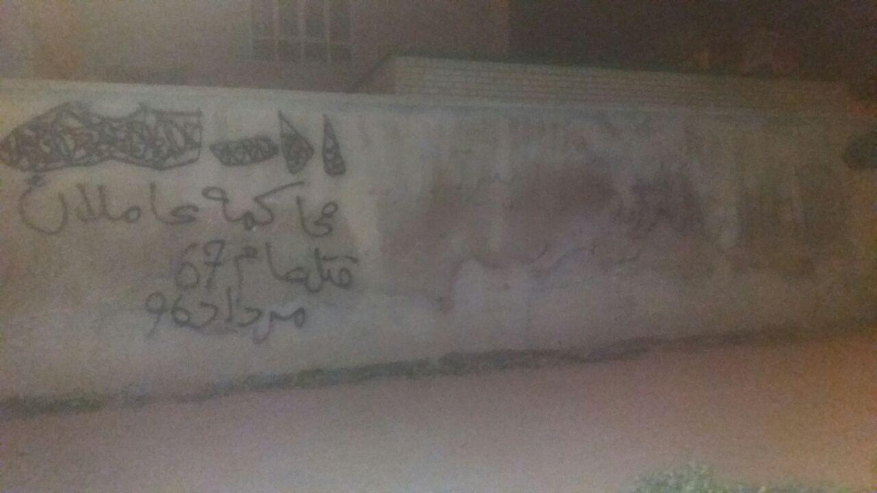 نصب تصاویر و دیوار نویسی؛ جنبش دادخواهی قتلعام ۶۷در شهرهای میهن