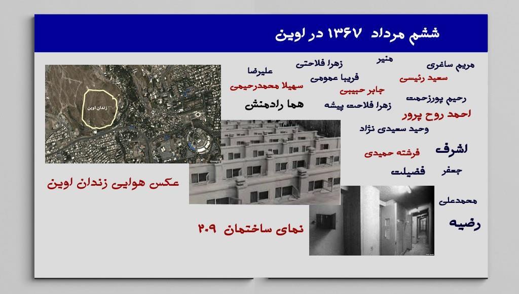 قتلعام ـ حلقآویز زندانیان در 209