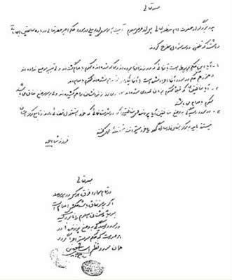 جنبش دادخواهی ـ پاسخ خمینی به نامه احمد خمینی و سؤال آخوند اردبیلی