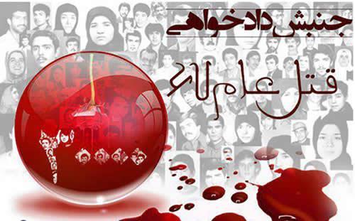 جنبش دادخواهی ـ نسلکشی مجاهدین با حکم «در تمام موارد سرموضع را سریع نابود کنید»