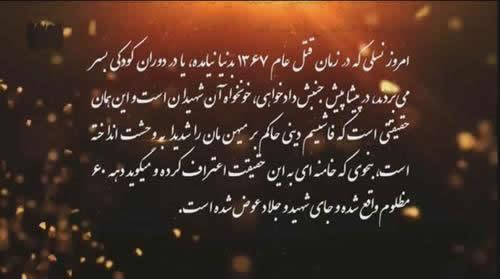 جنبش دادخواهی – پیام خانواده شهیدان و زندانیان سیاسی