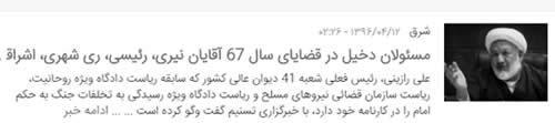 جنبش دادخواهی ـ اعتراف آخوند رازینی به قتلعام زندانیان در سال 67
