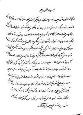 جنبش دادخواهی ـ انتشار حکم و دستخط خمینی در رسانه نیروی تروریستی قدس