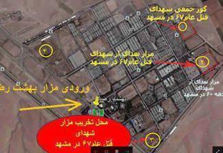 جنبش دادخواهی ـ تخریب مزار شهیدان در مشهد و اهواز