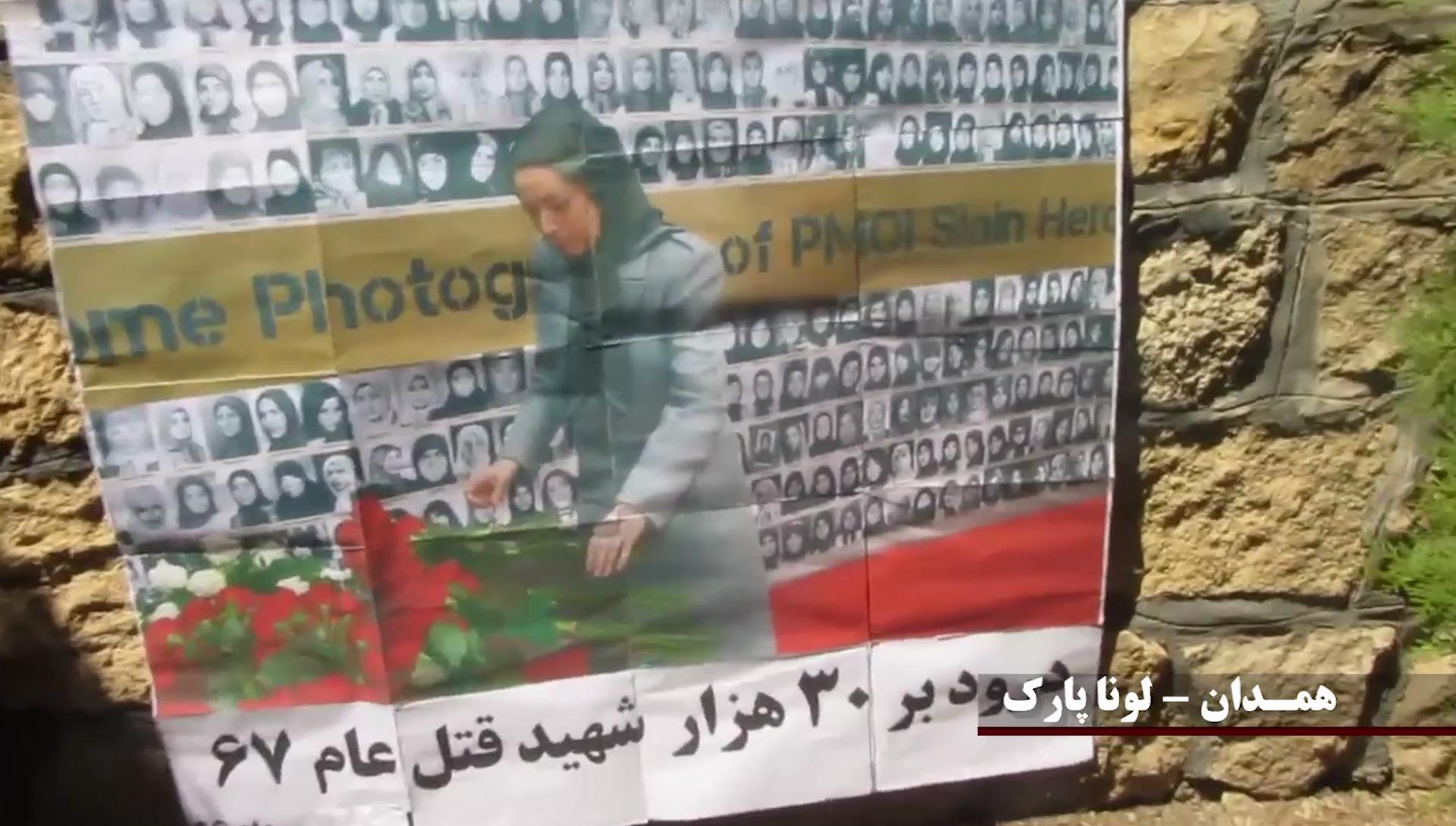 همدان - لونا پارک - جنبش دادخواهی
