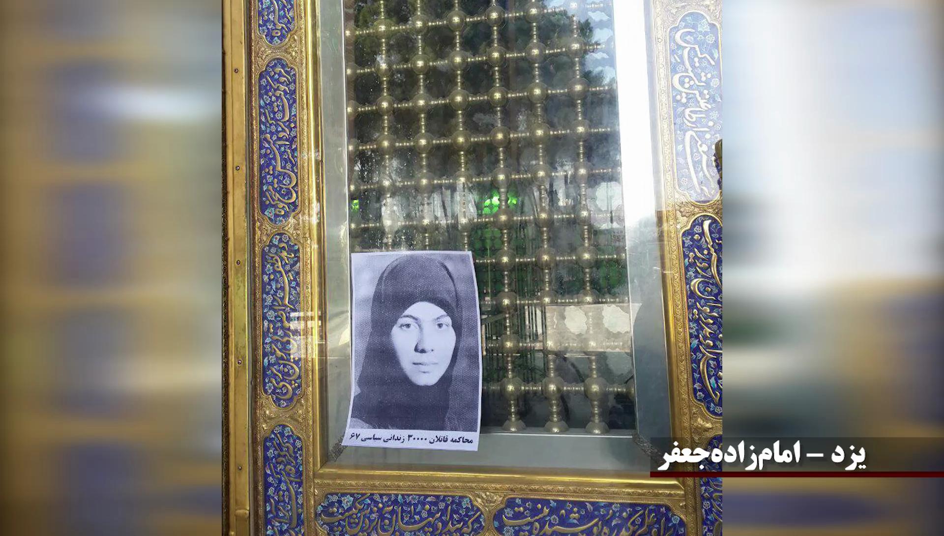 يزد - امامزاده جعفر - جنبش دادخواهی