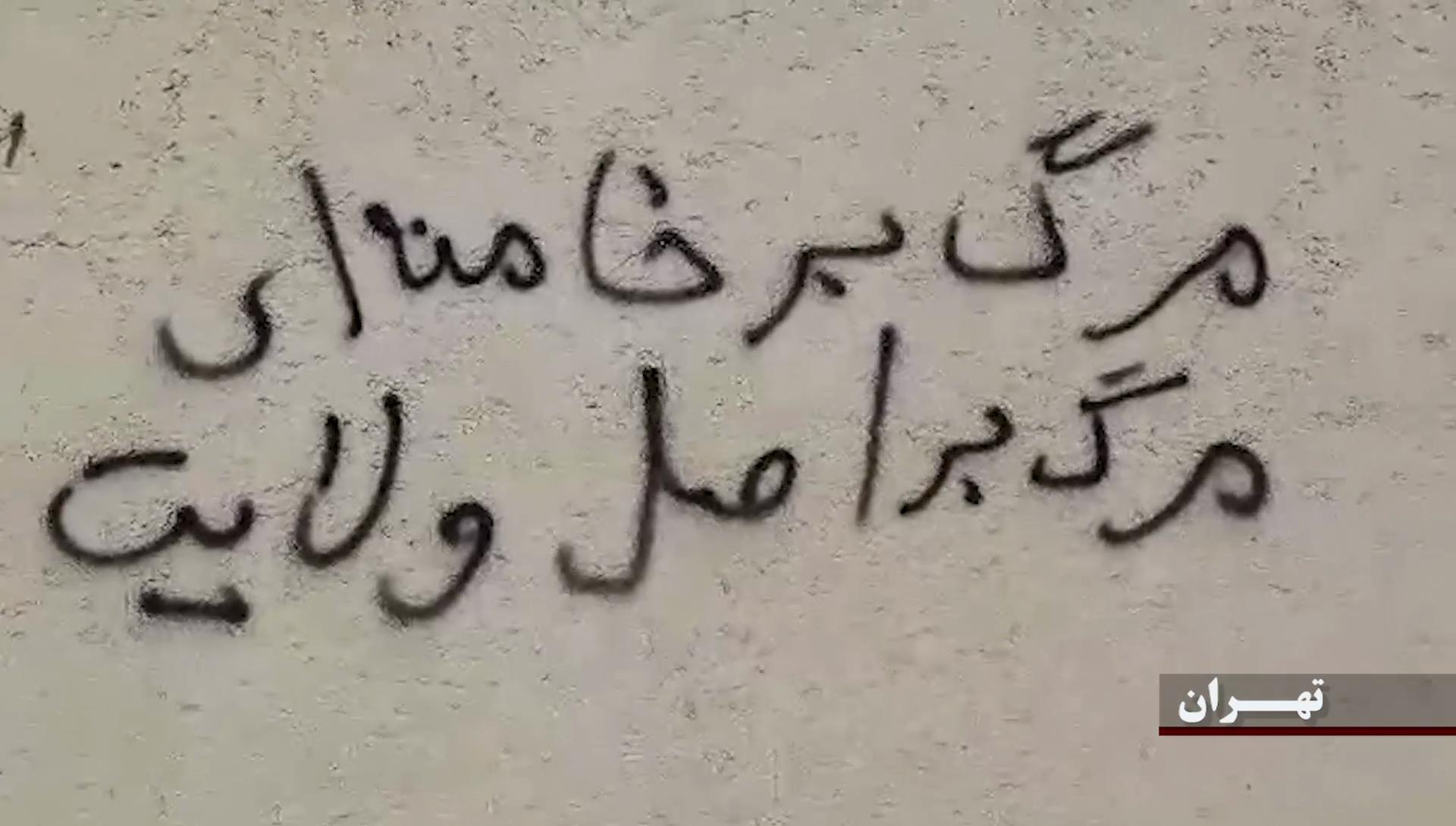 تهران - جنبش دادخواهی