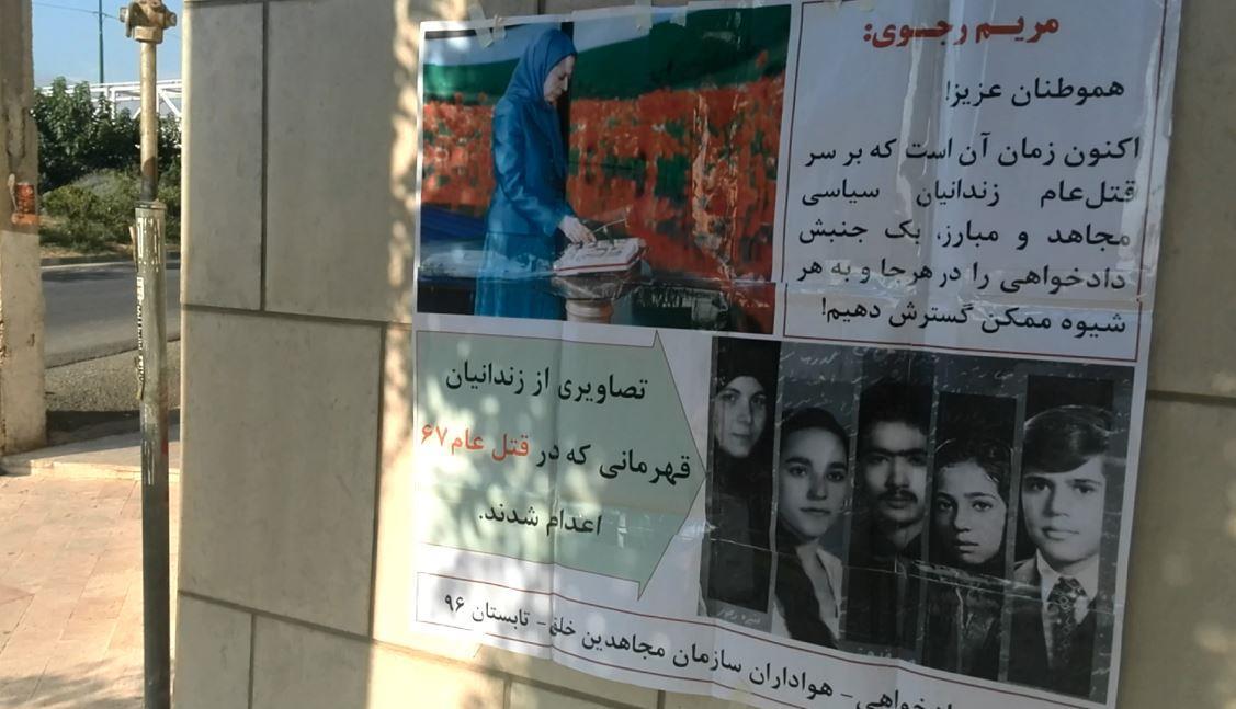 تهران - جنبش دادخواهی خیابان سیمرغ