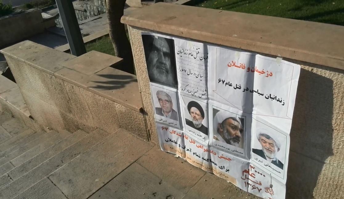 تهران - جنبش دادخواهی پارک جهاد